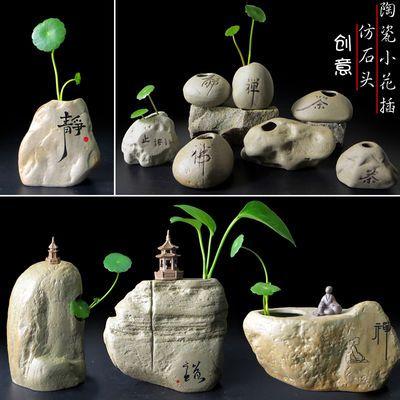 水培植物铜钱草绿萝小花插陶瓷仿石花盆花器花瓶创意桌面瓷器摆件