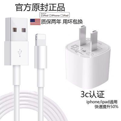 iPhone苹果充电器5sE6p78PlusXr通用手机快充头ipad通用数据线