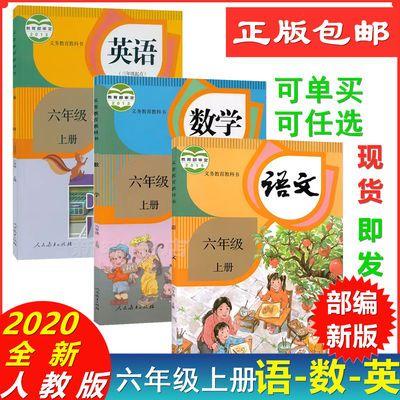 2020新部编版小学6/六年级上册语文数学英语书人教版课本教材全套