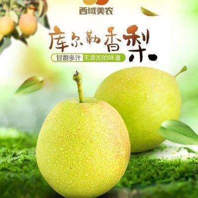 【脆甜多汁】新疆库尔勒香梨3-8斤整箱批发当季新鲜水果精选包邮