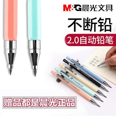 晨光自动铅笔2.0铅芯自动笔粗芯铅笔芯2b考试专用小学生免削按动