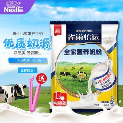 【雀巢】奶粉320g烘培奶粉雀巢成人学生早餐全家营养奶粉送封口夹