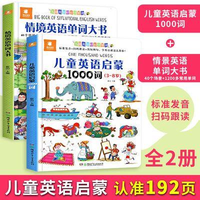 儿童英语绘本启蒙单词大书 幼儿园课本教材入门中英双语有声读物
