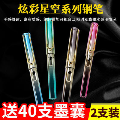钢笔学生专用可替换墨囊墨水笔尖礼物送礼小学生炫彩正姿练字硬笔