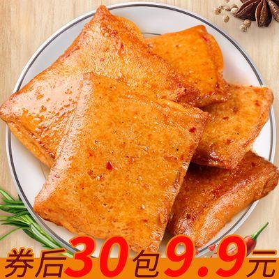 【特价】【六一特惠】好吃的鱼豆腐湖南特产豆干散装麻辣味休闲小