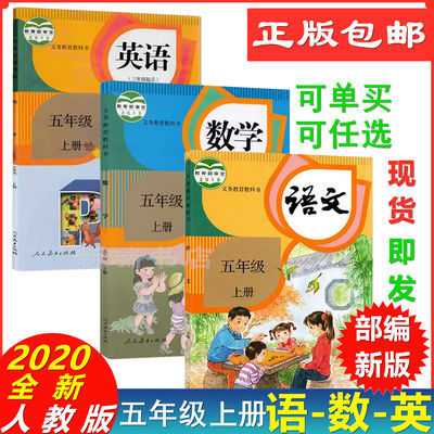 2020新部编版小学5/五年级上册语文数学英语书人教版课本教材全套