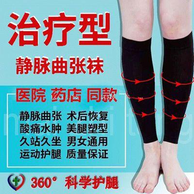 医用静脉曲张弹力裤袜女男医疗袜子压力治疗型小腿防筋脉护款护士