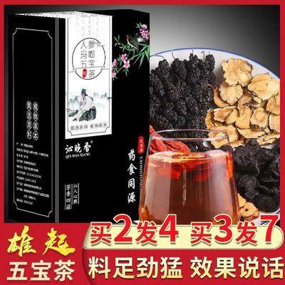 【保密发货】人参五宝茶男人茶红枣枸杞养身肾茶组合养生滋补花茶