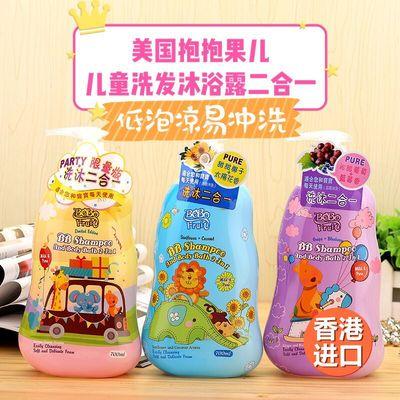 香港版美国抱抱果儿儿童沐浴露洗发露二合一0-10岁婴儿宝宝沐浴露