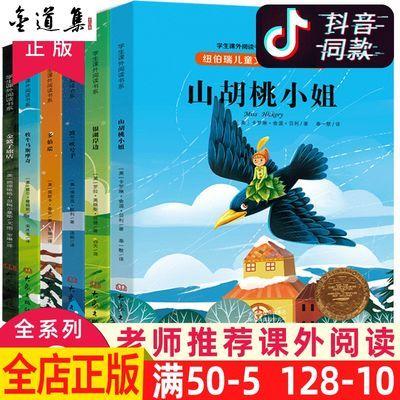 纽伯瑞国际儿童文学大奖系列6册 国际获奖大作家系列 儿童畅销书