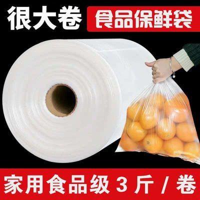 家用保鲜袋pe食品级塑料袋加厚点断超市连卷袋大中小号水果蔬菜袋