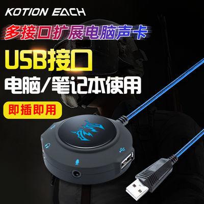 因卓S2电脑USB外置声卡转换器独立免驱7.1游戏耳机耳麦外拓展HUB