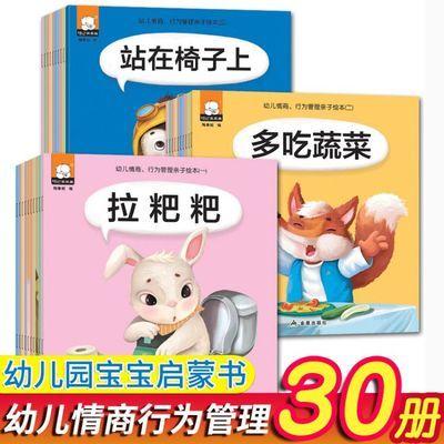 宝宝绘本1-2-3岁 婴儿书籍幼儿园老师推荐儿童启蒙益智有声早教书
