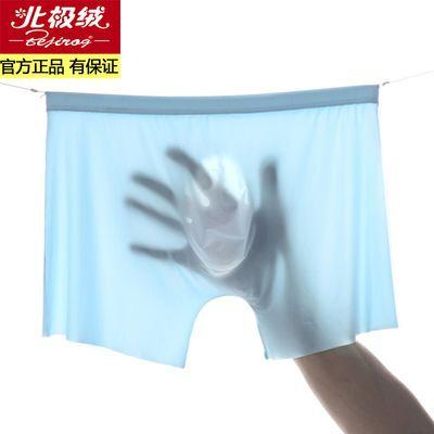 北极绒2/4条夏季男士冰丝内裤3D无痕平角裤超薄透明性感四角短裤