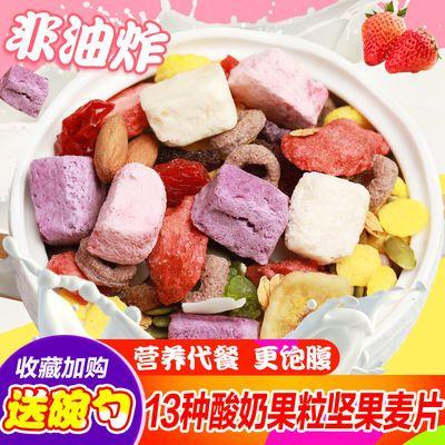 酸奶果粒麦片坚果水果燕麦片混合即食营养早餐代餐懒人食品500克