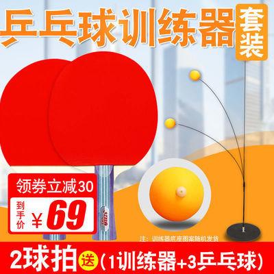 红双喜乒乓球拍送乒乓球训练器软轴套装儿童学生初学视力自练神器