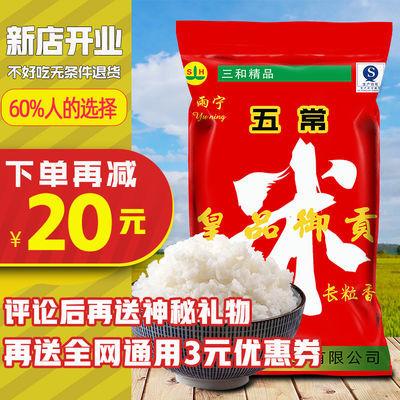东北长粒香大米10斤正宗五常大米非稻花香米2019年新米黑龙江大米