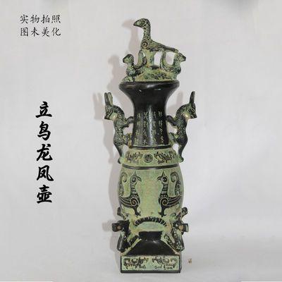 青铜器仿古工艺品立鸟龙凤壶古董古玩家居饰品办公摆件影视道具