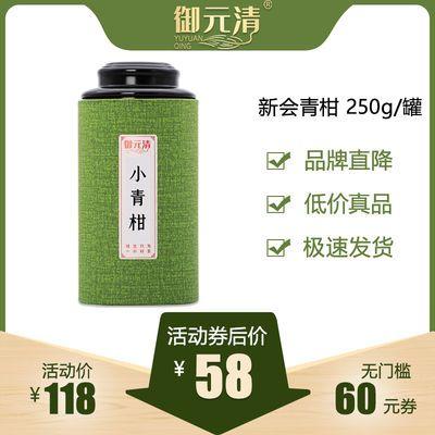 【严选日饮】新会小青柑宫廷普洱茶熟茶茶叶250g/罐包装随机