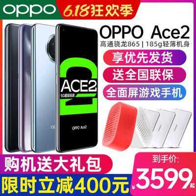 [限时降400]OPPO ACE2 oppoace2手机骁龙865游戏手机oppoace ace2