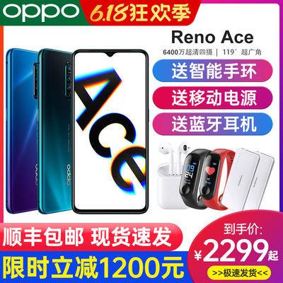 [限时减1200]OPPO Reno Ace手机骁龙855Plus opporenoace renoace