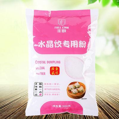 水晶饺专用粉广东水晶虾饺粉食用土豆淀粉家用小麦面粉500克包邮