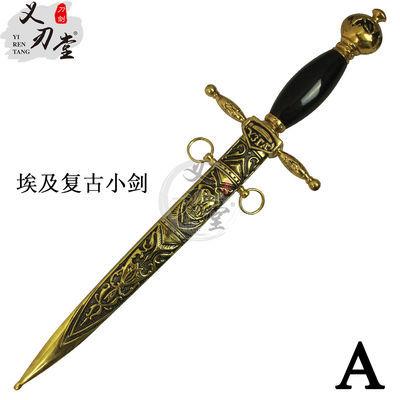 礼品短剑影视道具玩具装饰小宝剑不锈钢短剑埃及复古小剑未开刃