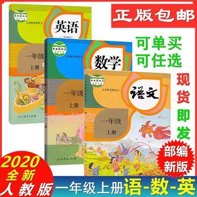 2020新部编版小学1/一年级上册语文数学英语书人教版课本教材全套