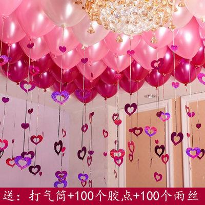 加厚气球套装结婚用品婚庆婚房装饰布置网红儿童生日派对气球批发