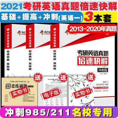 冲刺985/211名校】太阳城2021考研英语一历年真题倍速快解(基础+