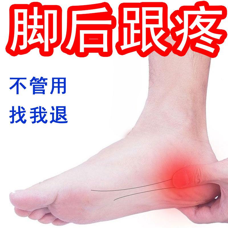 足跟痛贴脚后跟疼足跟骨刺足底筋膜炎跟腱炎产后足跟痛贴专用正品