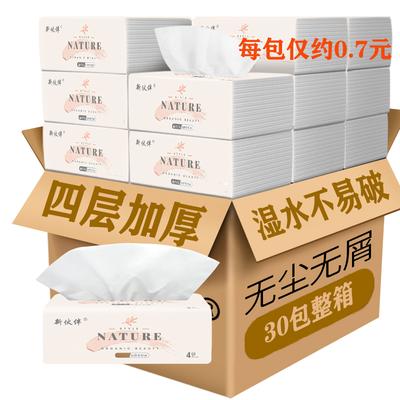 【30包】原木4层纸巾抽纸整箱实惠装卫生纸巾批发家用妇婴餐巾纸
