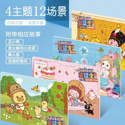 儿童益智力拼图积木质玩具正版卡通安徒生童话故事扭扭蛋外壳