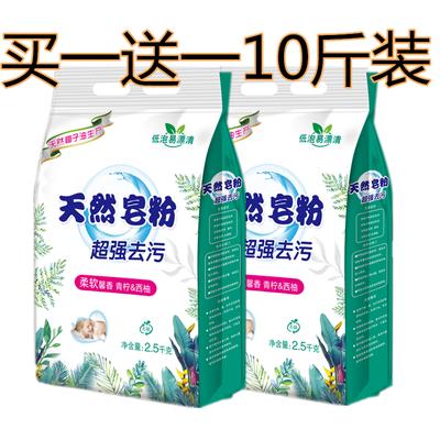 买一送一10斤天然皂粉家庭实惠装家用洗衣服粉香味持久大袋洗衣粉