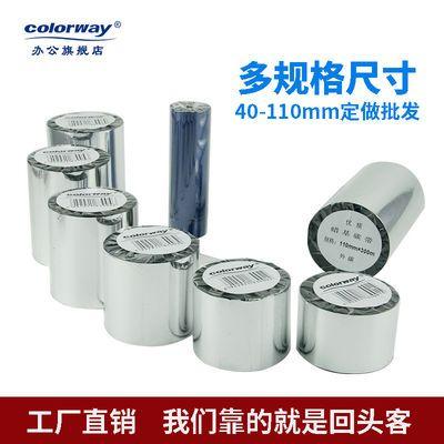 增强蜡基碳带110mm*300m 标签机条码打印机条码批发碳带