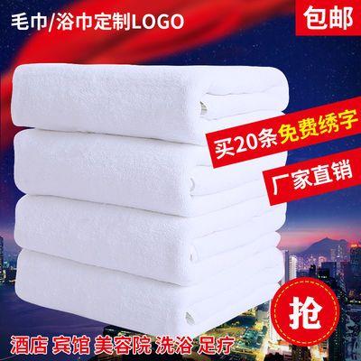 五星级酒店宾馆浴巾白色柔软纯棉美容院全棉成人加大毛巾洗浴加厚