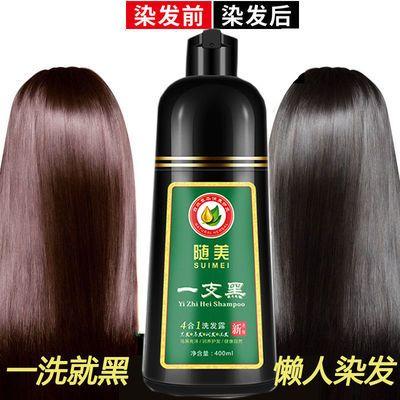 一洗黑染发剂黑色植物一支彩不刺激清水纯黑发洗发水洗支染发露膏