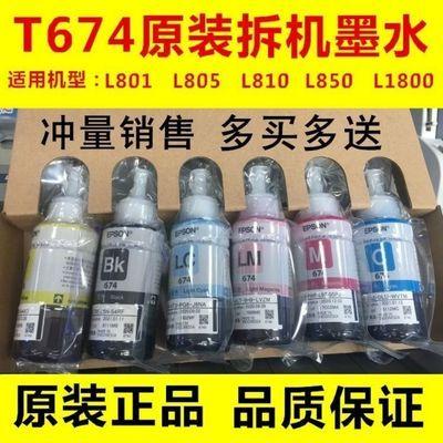 爱普生原装墨水L801 L805 L810 L1800 R330打印机连供6色墨水T674