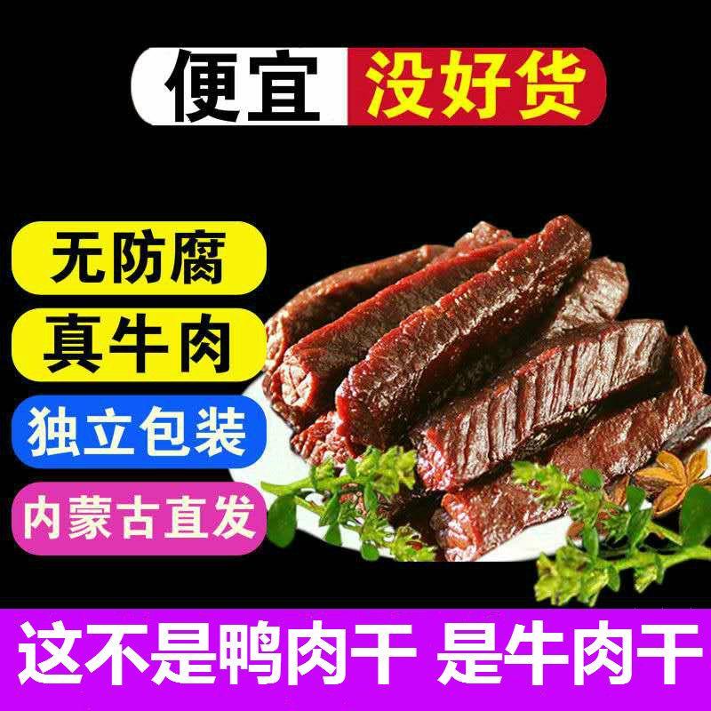 【真牛肉干】手撕风干牛肉干内蒙古特产网红休闲食品麻辣零食小吃