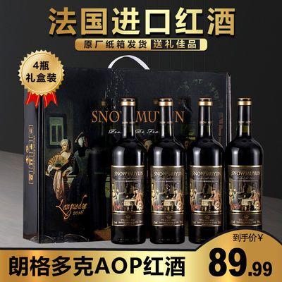 【原厂手提礼盒】法国进口AOP级干红葡萄酒整箱750ml 4支礼盒装