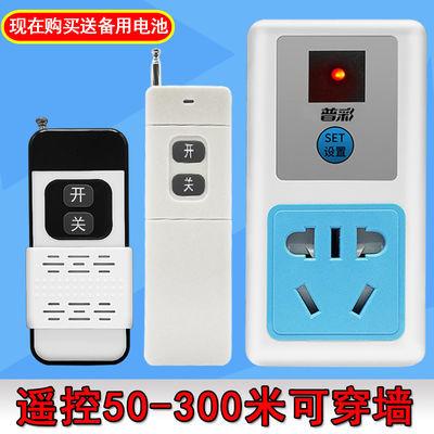 遥控开关智能无线远程控制220v插座家用免布线电灯水泵电源摇控器