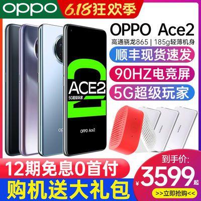 [限时减400]OPPO ACE2手机官方正品oppoace2骁龙865 renoace2 ace