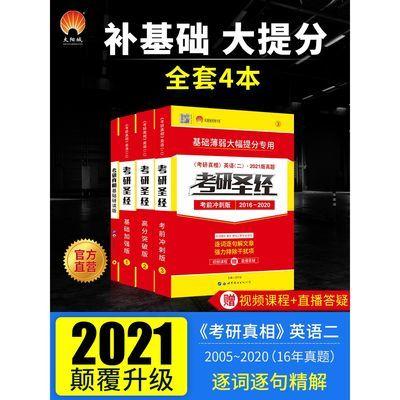 2021考研圣经英语二基础加强高分突破考前突破版全套真相基础研读