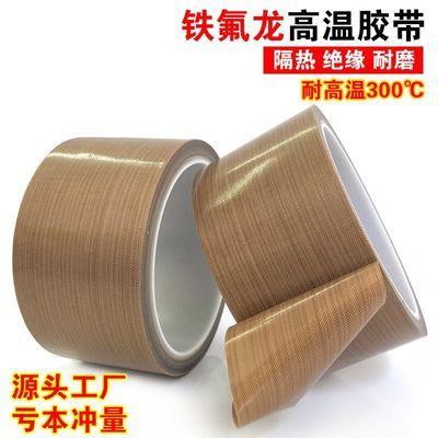 特氟龙胶带耐高温胶布 绝缘隔热封口机高温胶带300度 铁氟龙胶带
