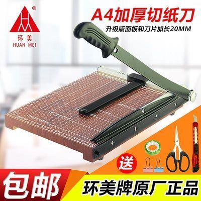 环美a4切纸刀手动迷你裁纸刀a5切纸机木质钢制裁照片名片相片裁剪