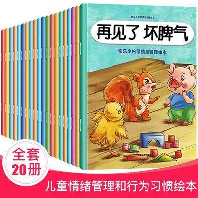 全套20册小松鼠情绪管理+行为习惯儿童绘本幼儿故事书0-8周岁图文