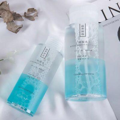 卸妆水无刺激温和卸妆水学生深层清洁脸部卸妆乳卸妆棉套装按压式