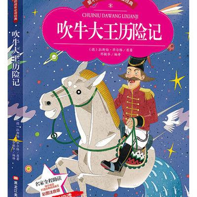 吹牛大王历险记正版书小学生版课外书必读少儿读物阅读语文新课标