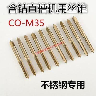 包邮含钴机用丝锥不锈钢专用丝攻白钢丝锥M1M1.2M1.4M1.5M1.6M1.8