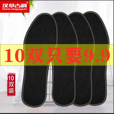 留香男女透气吸汗皮鞋运动鞋垫子10双超值装竹炭防臭网眼鞋垫除臭